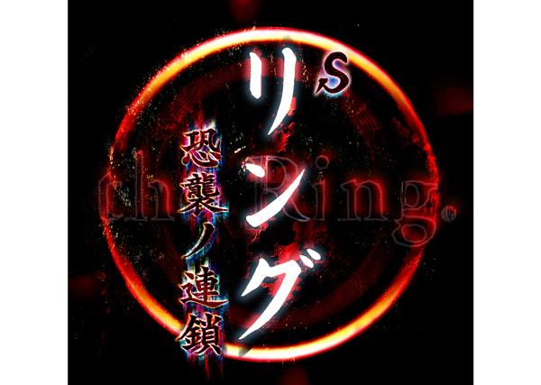 『S リング 恐襲ノ連鎖』(JFJ)通常時やチャンスゾーン中の抽選詳細が判明!