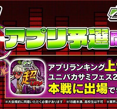 『第一回P-SPORTS 超ディスクアッパー選手権』 シミュレーターアプリ予選開始!!