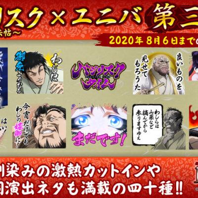 LINEスタンプ『バジリスク~甲賀忍法帖~×ユニバ 第三弾』販売開始!