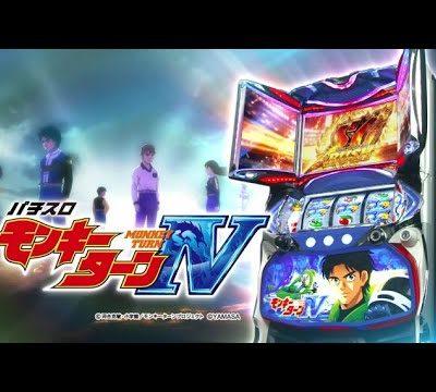 【PV】パチスロ モンキーターンⅣ プロモーションムービー