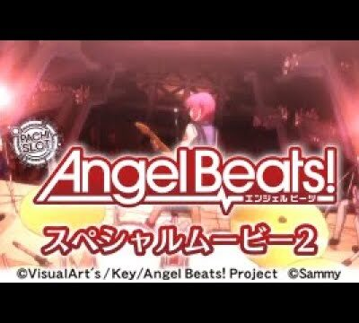 「パチスロAngel Beats!」スペシャルムービーVol.2