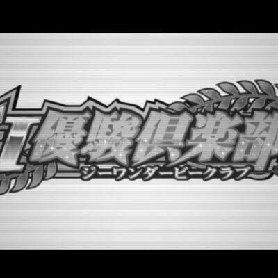 GⅠ優駿倶楽部3 スロット 新台 天井 設定判別 ゾーン 解析 評価 動画